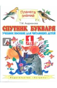 Спутник букваря. 1 класс. Учебное пособие для читающих детей
