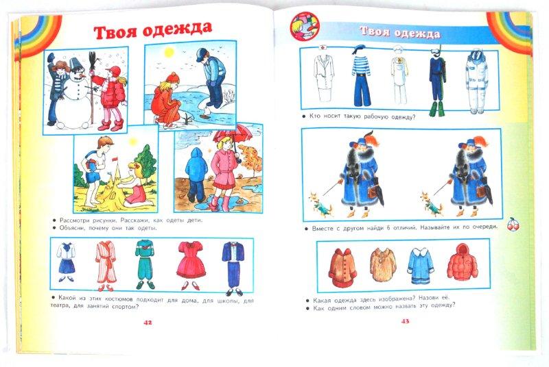 Иллюстрация 1 из 24 для Окружающий мир. 1 класс. Учебник ФГОС - Ивченкова, Потапов   Лабиринт - книги. Источник: Лабиринт