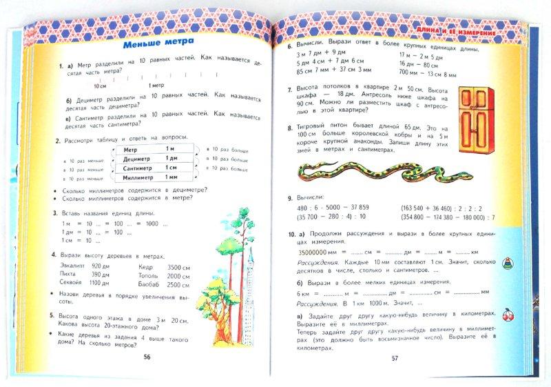 4 планета знаний по математике класс решебник