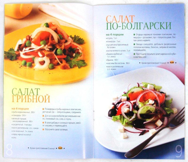 Иллюстрация 1 из 19 для Экспресс-кухня | Лабиринт - книги. Источник: Лабиринт
