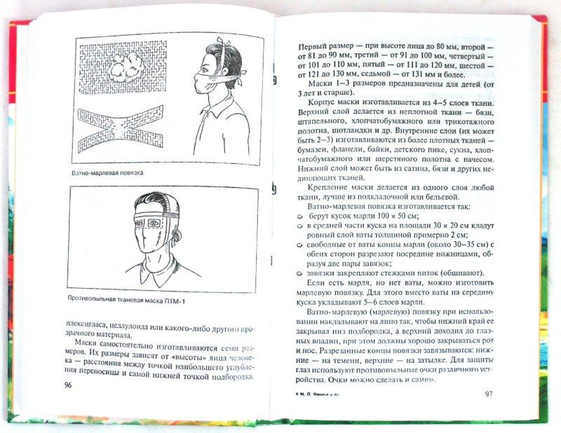 Иллюстрация 1 из 10 для Основы безопасности жизнедеятельности: 10 класс: учебник для общеобразовательных учреждений - Фролов, Смирнов, Литвинов | Лабиринт - книги. Источник: Лабиринт