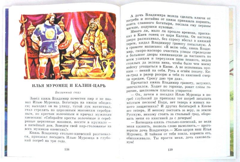 Иллюстрация 1 из 29 для Родничок. Книга для внеклассного чтения в 4 классе - Бианки, Тургенев, Пришвин   Лабиринт - книги. Источник: Лабиринт