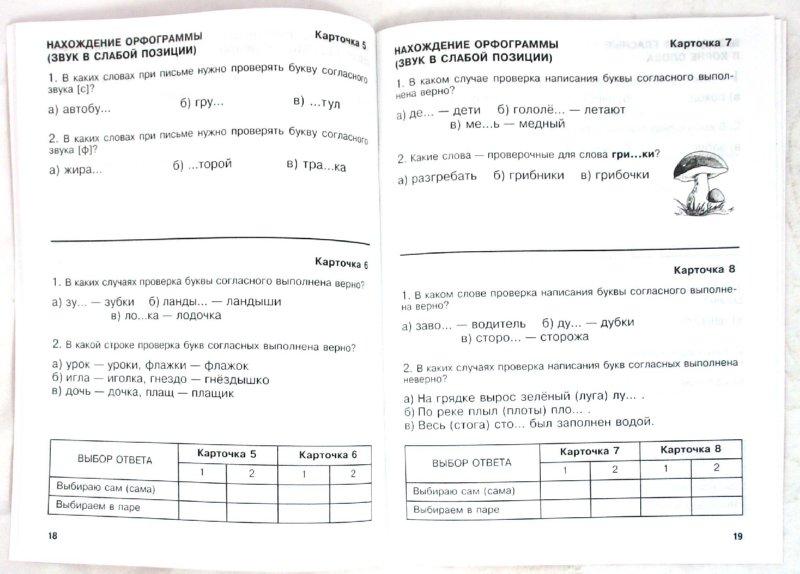 Дидактические карточки по русскому языку 2 класс желтовская калинина скачать