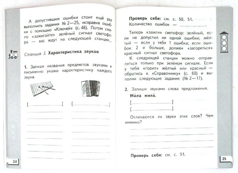 Иллюстрация 1 из 15 для Тетрадь для самостоятельной работы по русскому языку. 2 класс - Ветров, Ветрова | Лабиринт - книги. Источник: Лабиринт