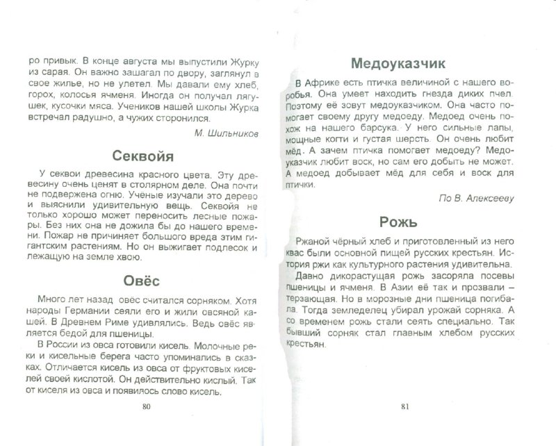 Иллюстрация 1 из 8 для Диктанты по русскому языку: 1-4-й класс - Ольга Узорова   Лабиринт - книги. Источник: Лабиринт