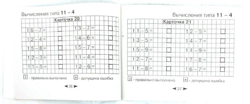 Иллюстрация 1 из 12 для Тренинговая тетрадь по математике: таблица сложения и вычитания в пределах 20: 1-2-й классы - Узорова, Нефедова | Лабиринт - книги. Источник: Лабиринт