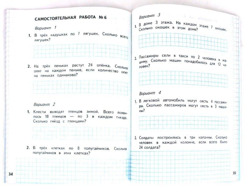 Иллюстрация из для Математика Рабочая тетрадь № к уч М И  Иллюстрация 1 из 29 для Математика Рабочая тетрадь №2 к уч М