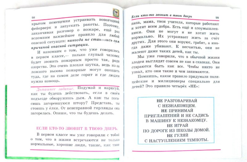 Иллюстрация 1 из 4 для Основы безопасности жизнедеятельности. 1-4 классы. Учебник - Анатолий Гостюшин | Лабиринт - книги. Источник: Лабиринт