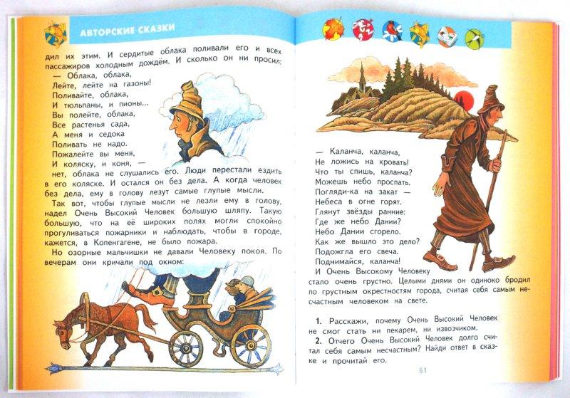 Иллюстрация 1 из 23 для Литературное чтение.Учебник для 2 класса начальной школы. В 2 частях. Часть 2. ФГОС - Элла Кац | Лабиринт - книги. Источник: Лабиринт