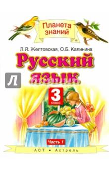 Русский язык. 3 класс. Учебник. В 2-х частях. Часть 1
