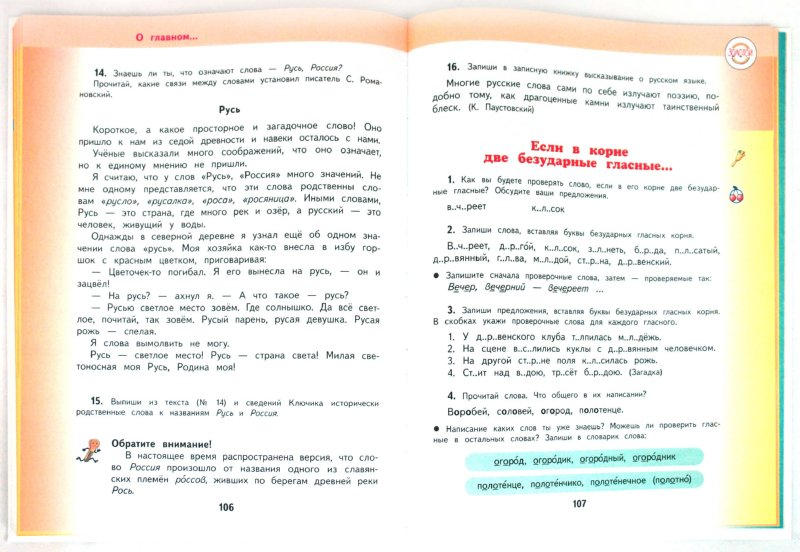Учебник русского языка 2 класс желтовская калинина страницы