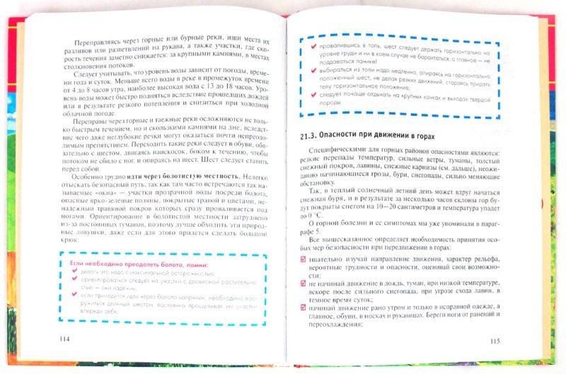 Иллюстрация 1 из 11 для Основы Безопасности Жизнедеятельности. 6 класс - Фролов, Смирнов, Литвинов | Лабиринт - книги. Источник: Лабиринт