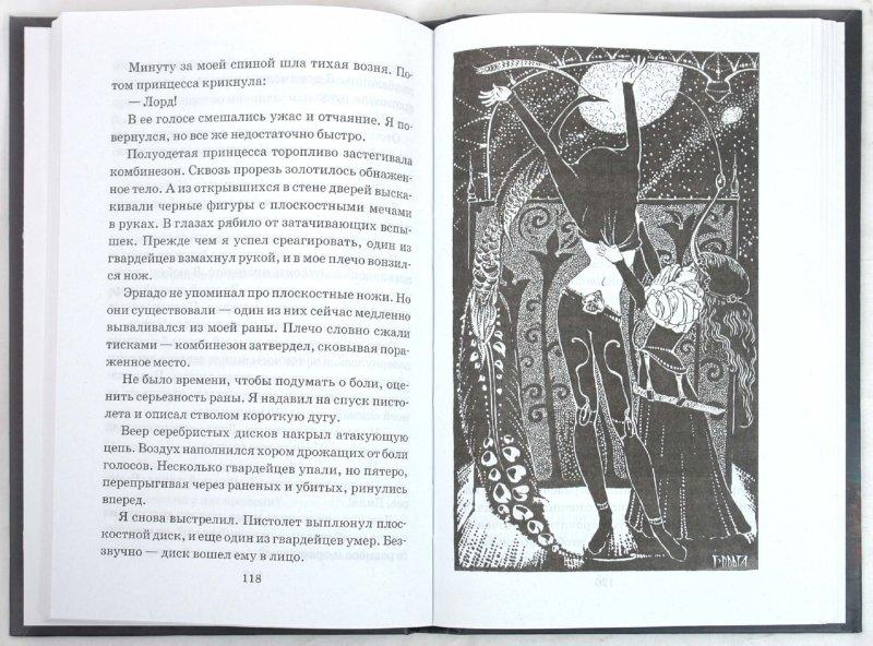 Иллюстрация 1 из 14 для Принцесса стоит смерти - Сергей Лукьяненко | Лабиринт - книги. Источник: Лабиринт