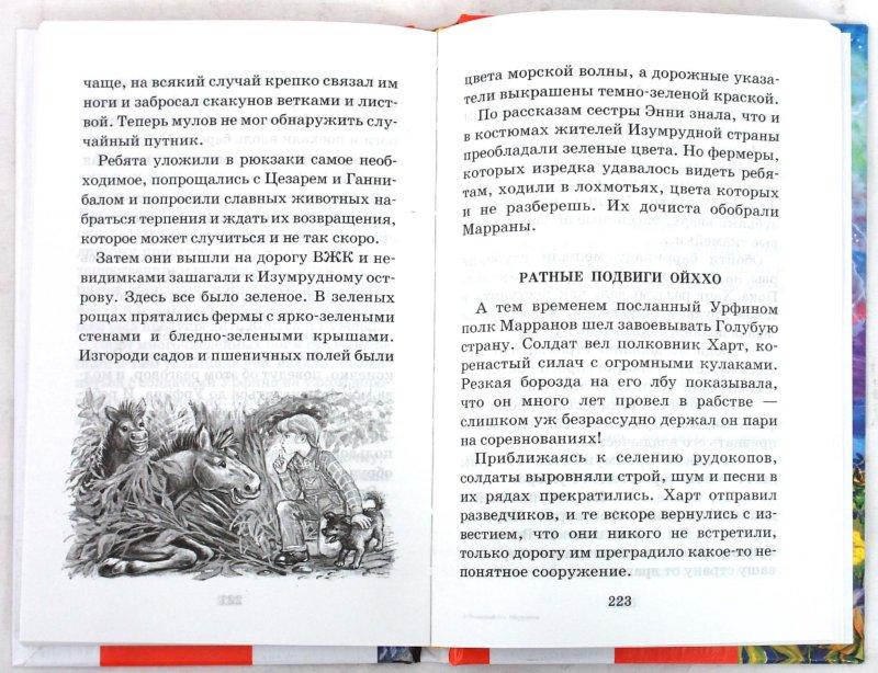 Иллюстрация 1 из 22 для Огненный бог Марранов - Александр Волков | Лабиринт - книги. Источник: Лабиринт