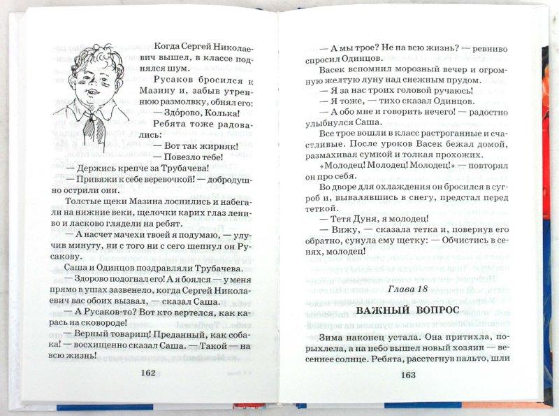 Иллюстрация 1 из 9 для Васек Трубачев и его товарищи - Валентина Осеева | Лабиринт - книги. Источник: Лабиринт