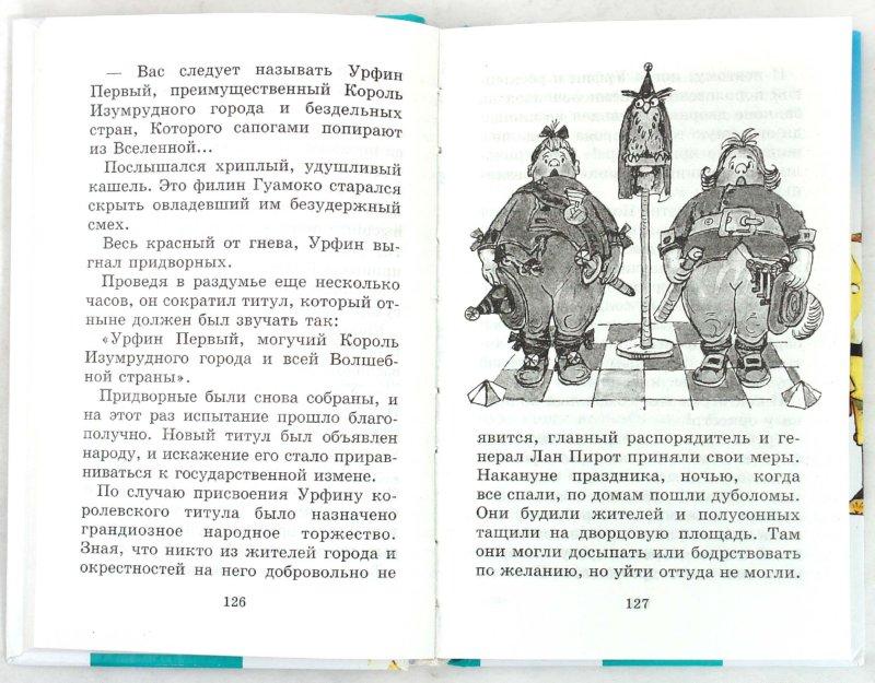 Иллюстрация 1 из 12 для Урфин Джюс и его деревянные солдаты - Александр Волков | Лабиринт - книги. Источник: Лабиринт