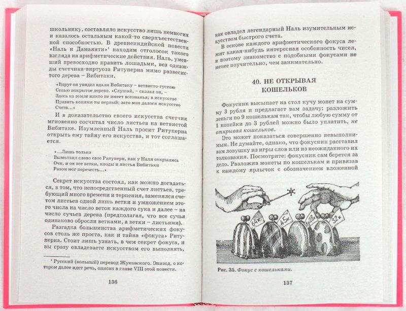 Иллюстрация 1 из 10 для Занимательная арифметика: Загадки и диковинки - Яков Перельман | Лабиринт - книги. Источник: Лабиринт