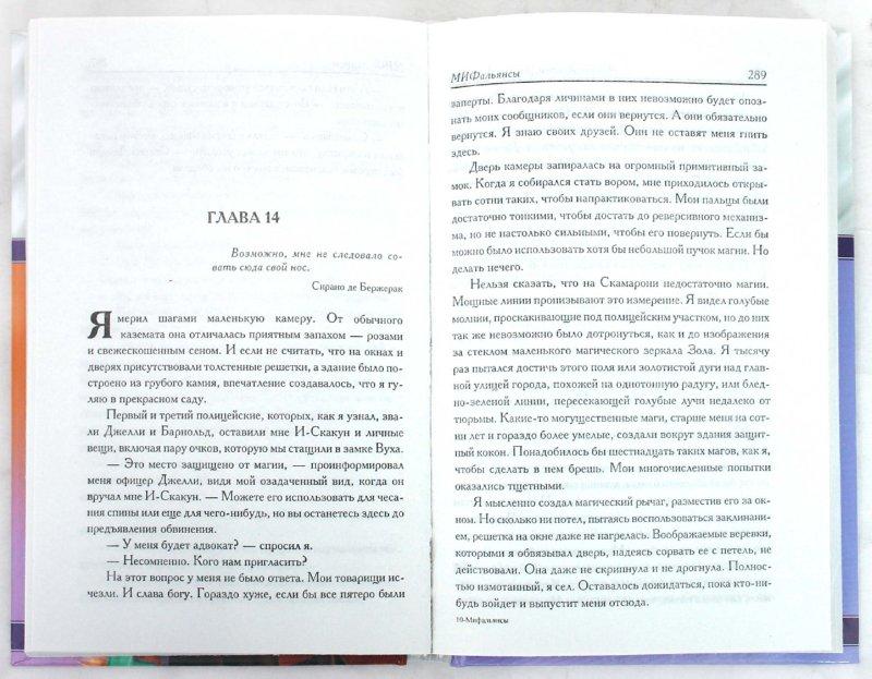 Иллюстрация 1 из 17 для МИФальянсы; МИФОнебылицы - Асприн, Най | Лабиринт - книги. Источник: Лабиринт
