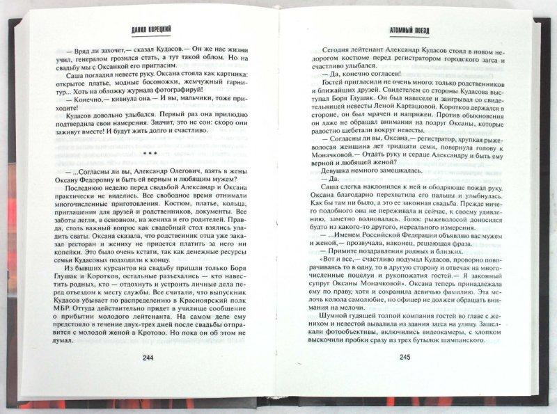 Иллюстрация 1 из 26 для Атомный поезд - Данил Корецкий   Лабиринт - книги. Источник: Лабиринт
