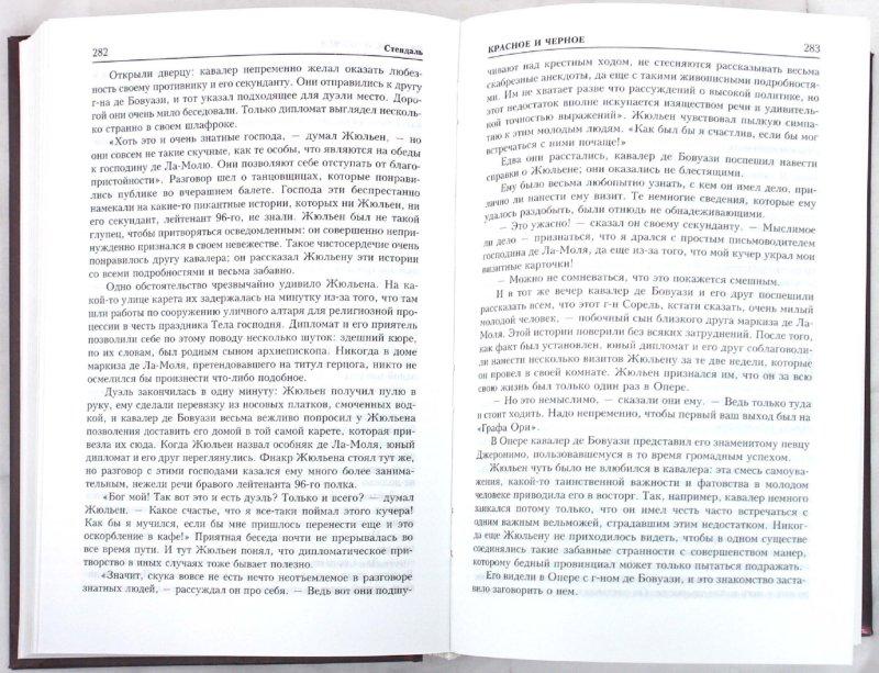 Иллюстрация 1 из 14 для Красное и черное; Пармская обитель - Стендаль | Лабиринт - книги. Источник: Лабиринт