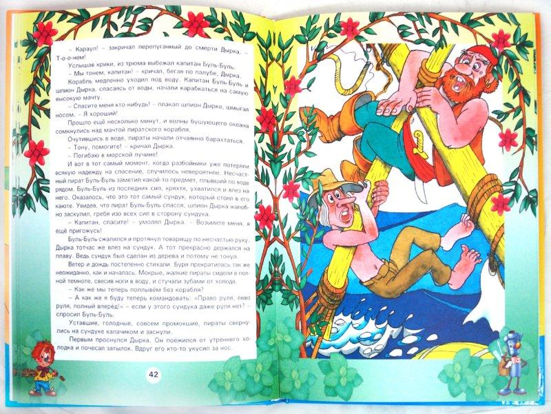 Иллюстрация 1 из 17 для Карандаш и Самоделкин на необитаемом острове - Валентин Постников | Лабиринт - книги. Источник: Лабиринт
