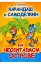 Постников Валентин Юрьевич Карандаш и Самоделкин на необитаемом острове