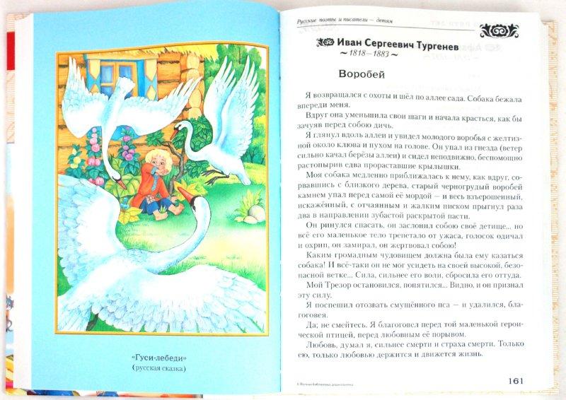 Иллюстрация 1 из 21 для Полная библиотека дошкольника | Лабиринт - книги. Источник: Лабиринт