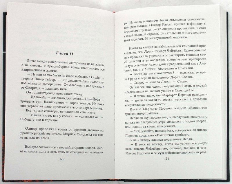 Иллюстрация 1 из 11 для Тонкий расчет - Сидни Шелдон | Лабиринт - книги. Источник: Лабиринт