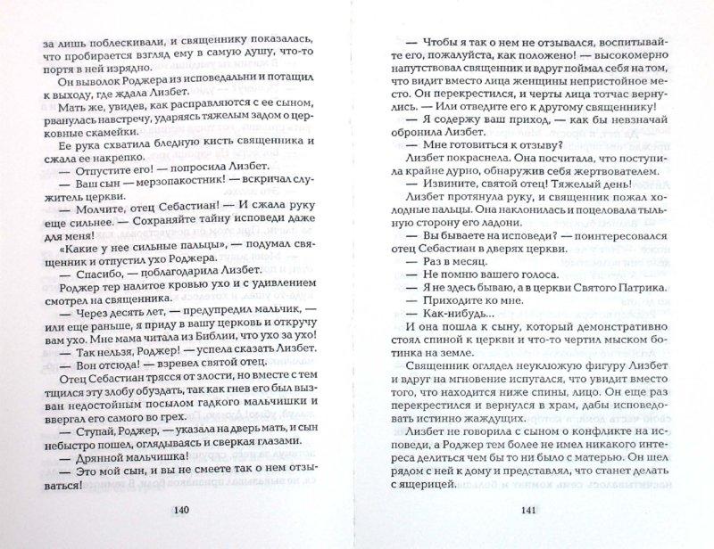 Иллюстрация 1 из 5 для Русское стаккато - британской матери - Дмитрий Липскеров | Лабиринт - книги. Источник: Лабиринт