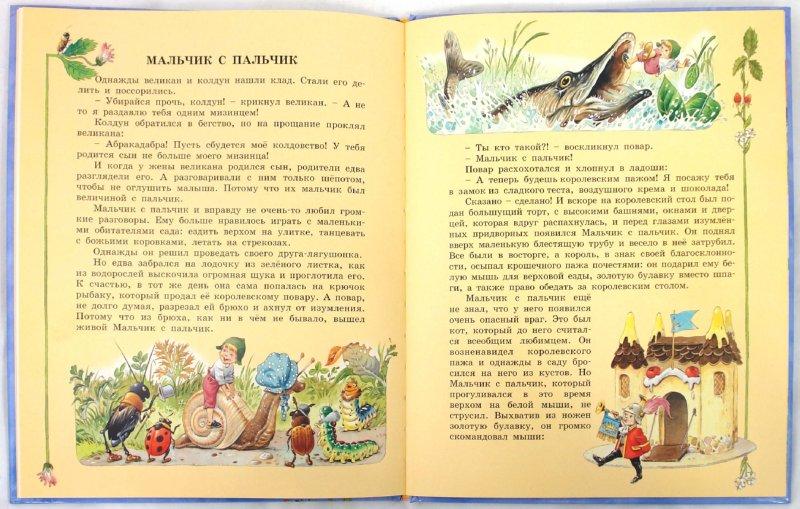 Иллюстрация 1 из 60 для Любимые сказки | Лабиринт - книги. Источник: Лабиринт