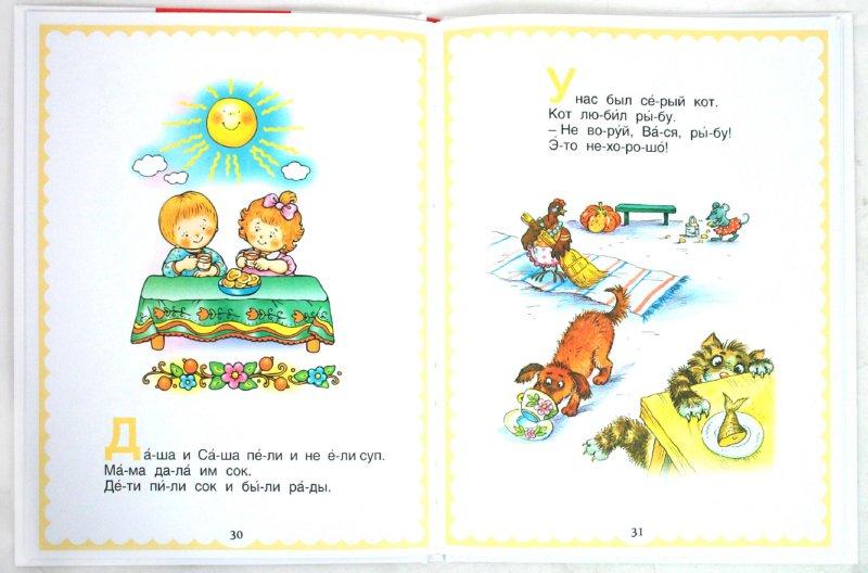 Иллюстрация 1 из 7 для Учимся читать по слогам   Лабиринт - книги. Источник: Лабиринт