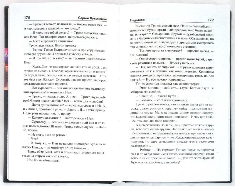 Иллюстрация 1 из 7 для Недотепа - Сергей Лукьяненко | Лабиринт - книги. Источник: Лабиринт