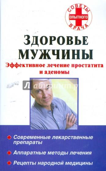Книга о лечении простатита описание болезни хронический простатит