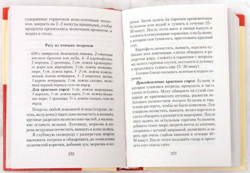 Иллюстрация 1 из 16 для Готовим в горшочках и духовке | Лабиринт - книги. Источник: Лабиринт