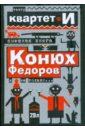 Театр Квартет И Смешная книга. Конюх Федоров и не только...