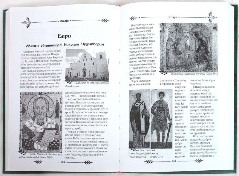 Иллюстрация 1 из 16 для Православные святыни мира - Сергей Бегиян | Лабиринт - книги. Источник: Лабиринт