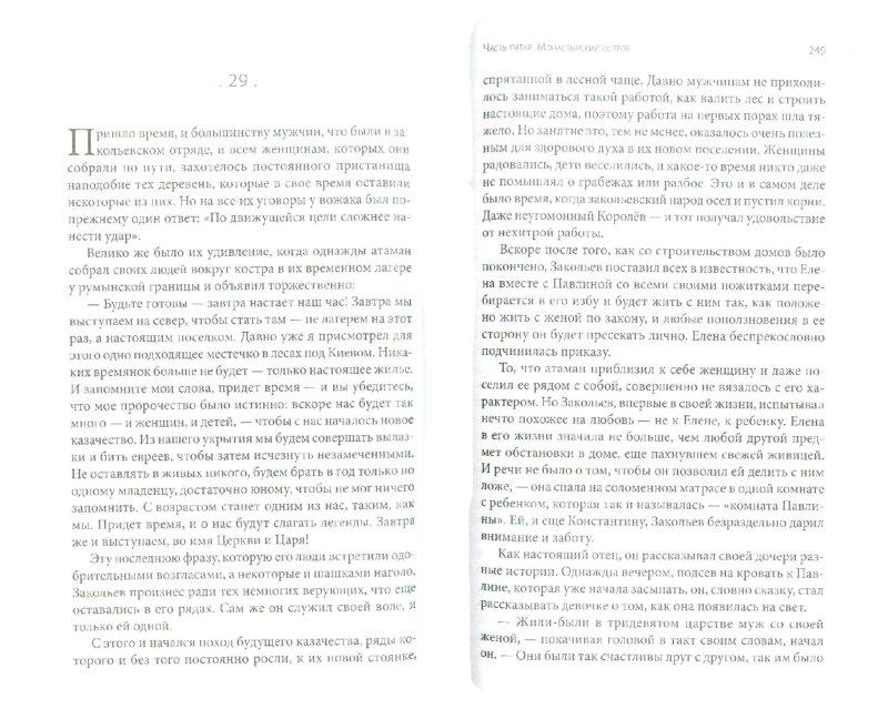 Иллюстрация 1 из 15 для Путешествие Сократеса - Дэн Миллмэн | Лабиринт - книги. Источник: Лабиринт