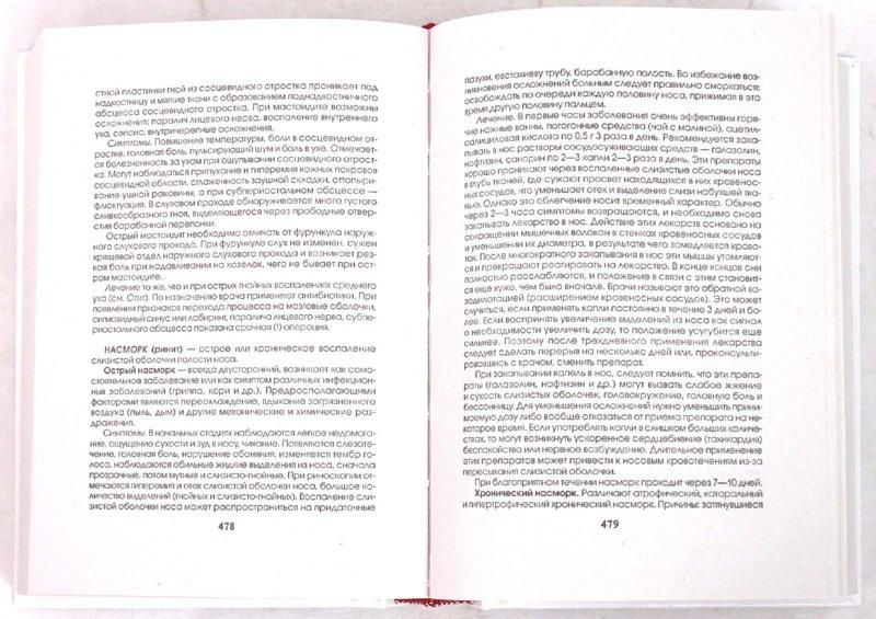 Иллюстрация 1 из 4 для Медицинская энциклопедия - Любовь Орлова | Лабиринт - книги. Источник: Лабиринт