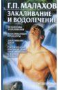 Малахов Геннадий Петрович Закаливание и водолечение