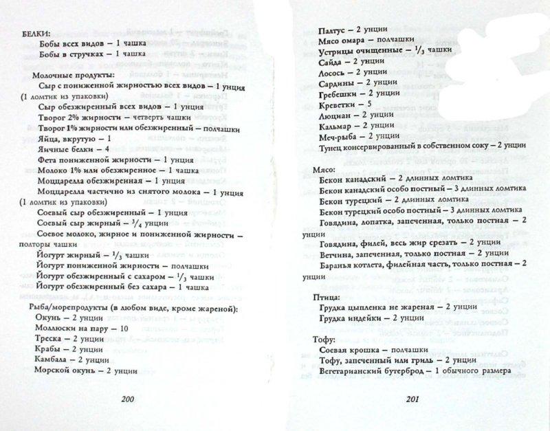 Иллюстрация 1 из 7 для Как ускорить свой обмен веществ. 9 проверенных принципов похудения - Лакейтос, Лакейтос   Лабиринт - книги. Источник: Лабиринт
