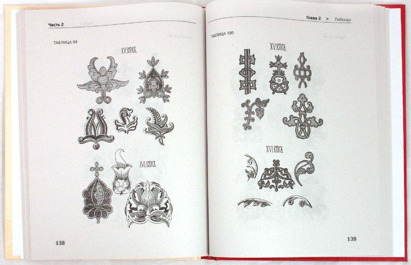 Иллюстрация 1 из 23 для Декоративные мотивы и орнаменты всех времен и стилей | Лабиринт - книги. Источник: Лабиринт