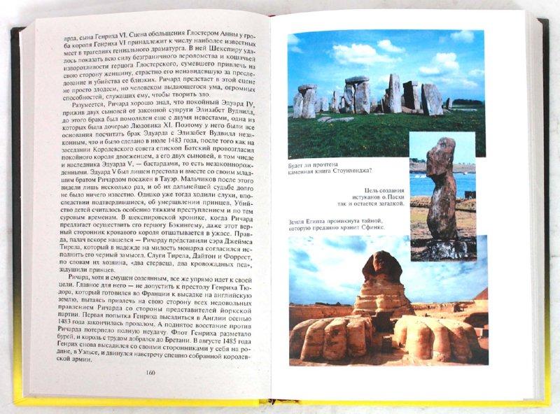 Иллюстрация 1 из 5 для Все величайшие загадки истории - Панкова, Романенко, Вагман, Кузьменко | Лабиринт - книги. Источник: Лабиринт