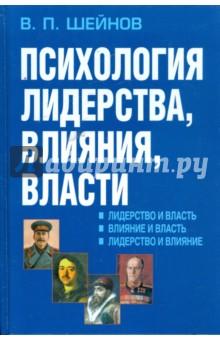 Психология лидерства, влияния, власти книги издательство аст психология лидерства влияни власти