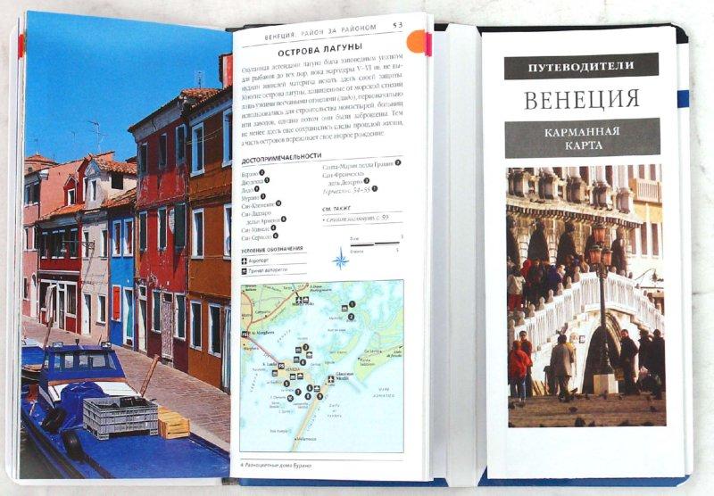 Иллюстрация 1 из 7 для Венеция. Карта и путеводитель | Лабиринт - книги. Источник: Лабиринт