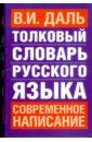Даль Владимир Иванович Толковый словарь русского языка: Современное написание