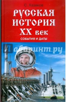 Русская история. ХХ век: события и даты
