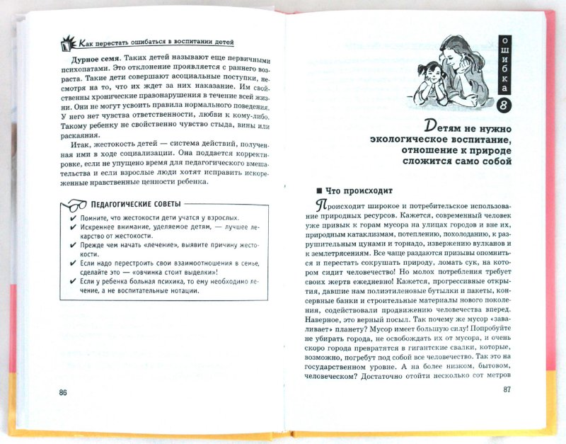 Иллюстрация 1 из 9 для Как перестать ошибаться в воспитании детей - Людмила Петрова | Лабиринт - книги. Источник: Лабиринт