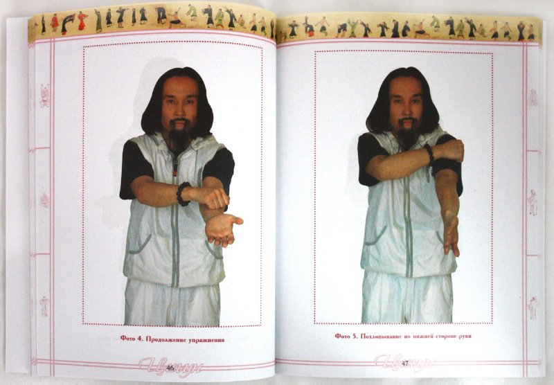 Иллюстрация 1 из 7 для Традиционный китайский энергетический массаж (+DVD) | Лабиринт - книги. Источник: Лабиринт