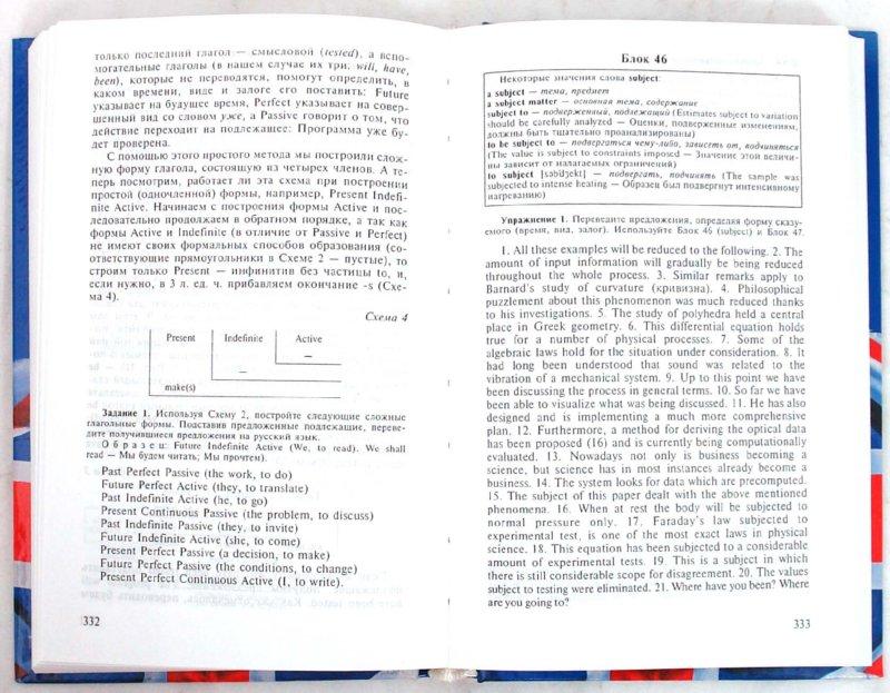 Иллюстрация 1 из 18 для Полный курс английского языка: Учебник-самоучитель - Муза Рубцова | Лабиринт - книги. Источник: Лабиринт