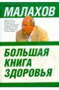 Малахов Геннадий Петрович Большая книга здоровья